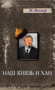 Михаил Веллер -Наш князь и хан