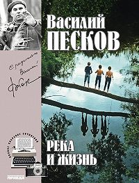 Василий Песков -Полное собрание сочинений. Том 10. Река и жизнь