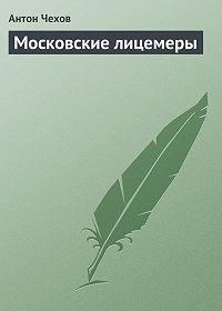 Антон Чехов -Московские лицемеры