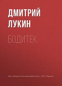 Дмитрий Лукин -Бодитек