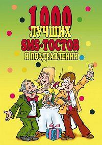 Людмила Антонова -1000 лучших sms-тостов и поздравлений