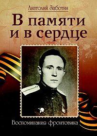 Анатолий Заботин, Александр Заботин - В памяти и в сердце