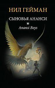 Нил Гейман -Сыновья Ананси