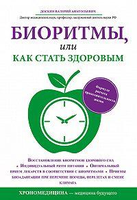 Валерий Анатольевич Доскин -Биоритмы, или Как стать здоровым