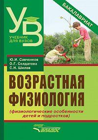 Юрий Савченков -Возрастная физиология (физиологические особенности детей и подростков). Учебник для вузов
