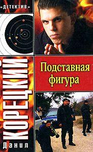 Данил Корецкий - Подставная фигура