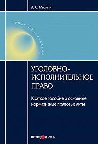А. С. Михлин -Уголовно-исполнительное право: Краткое пособие и основные нормативные правовые акты