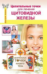 Дмитрий Коваль -Целительные точки для лечения щитовидной железы