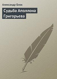Александр Блок -Судьба Аполлона Григорьева