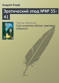 Андрей Корф -Эротический этюд №№ 35-41