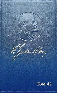 Владимир Ильич Ленин -Полное собрание сочинений. Том 42. Ноябрь 1920 – март 1921