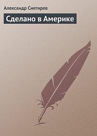 Александр Снегирёв -Сделано в Америке