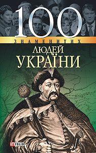 Оксана Очкурова -100 знаменитих людей України