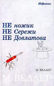 Михаил Веллер -Не ножик не Сережи не Довлатова (сборник)