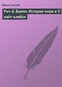 Илья Стогоff -Рич & Бьюти. История мира в 9 найт-клабах