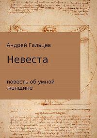 Андрей Гальцев -Невеста