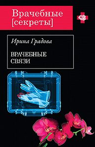Ирина Градова - Врачебные связи