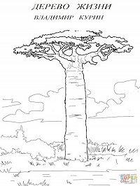 Владимир Курин -Дерево жизни