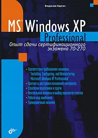 Владислав Карпюк -Microsoft Windows XP Professional. Опыт сдачи сертификационного экзамена 70-270