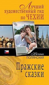 Наталия Полянская - Пражские сказки