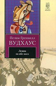 Пелам Вудхаус -Левша на обе ноги (сборник)