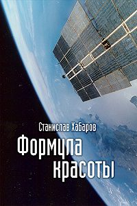 Станислав Хабаров -Формула красоты