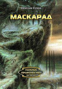 Вячеслав Кумин -Маскарад