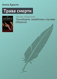Агата Кристи -Трава смерти