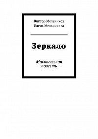 Елена Мальникова -Зеркало