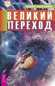 Виталий Юрьевич Тихоплав, Татьяна Серафимовна Тихоплав - Великий переход