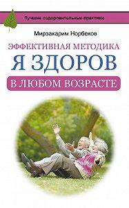 Мирзакарим Норбеков -Эффективная методика «Я здоров в любом возрасте»