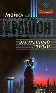 Майкл Крайтон -Опасный пациент
