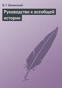 В. Г. Белинский - Руководство к всеобщей истории