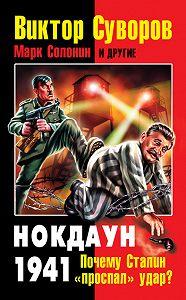 Коллектив Авторов -Нокдаун 1941. Почему Сталин «проспал» удар? (сборник)