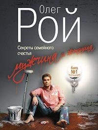 Олег Рой -Мужчина и женщина