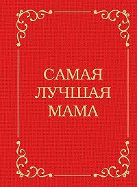 Д. Крашенинникова -Самая лучшая мама