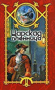 Сергей Шхиян -Царская пленница