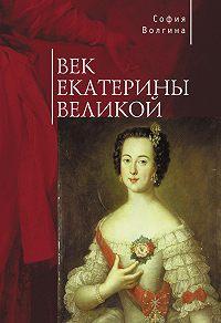 София Волгина - Век Екатерины Великой