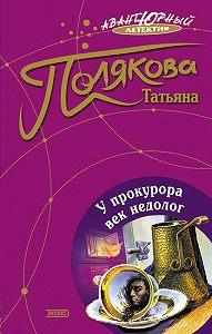 Татьяна Полякова -У прокурора век недолог