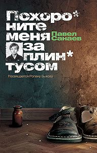 Павел Санаев -Похороните меня за плинтусом