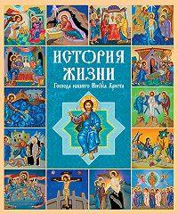 Священное писание -История жизни Господа нашего Иисуса Христа в кратких рассказах и иллюстрациях