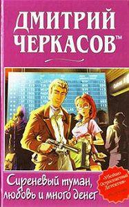Дмитрий  Черкасов -Сиреневый туман, любовь и много денег