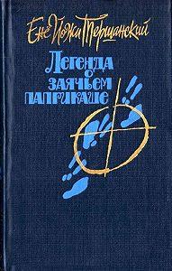 Енё Тершанский - История Яноша Танцора