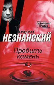 Фридрих Незнанский -Пробить камень