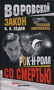 Б. К. Седов -Рок-н-ролл со смертью
