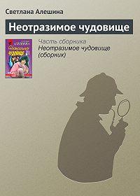 Светлана Алешина -Неотразимое чудовище