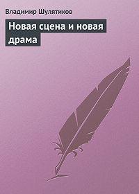 Владимир Шулятиков - Новая сцена и новая драма