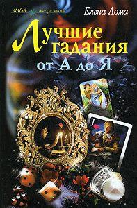 Елена Лома -Лучшие гадания от А до Я