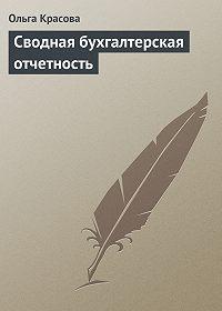 Ольга Красова -Сводная бухгалтерская отчетность