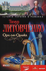 Тимур Литовченко -Орлі, син Орлика